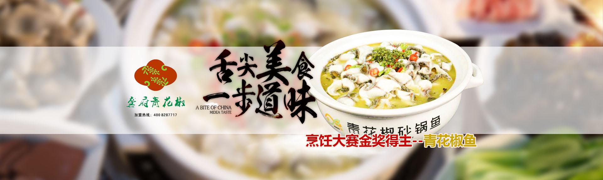 龚府酸菜鱼加盟