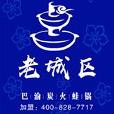 武汉老城区炭火蛙锅加盟