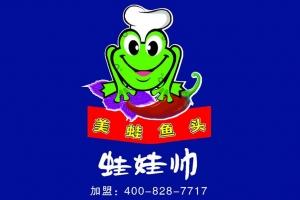 蛙娃帅美蛙鱼头加盟