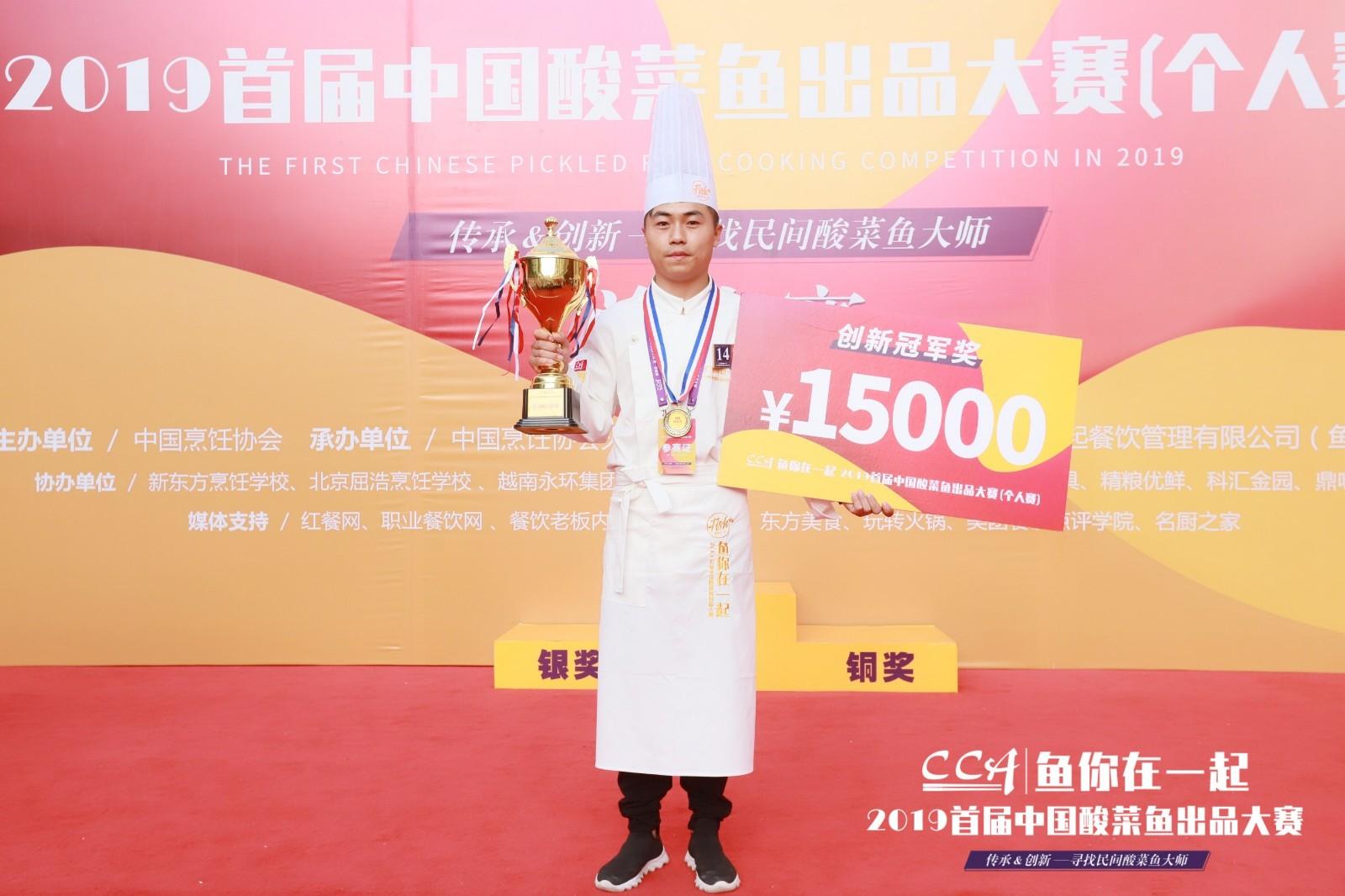 我公司赵总拿了全国首届酸菜鱼大赛创新奖冠军